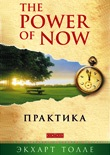 Толле. Практика «The Power of Now».