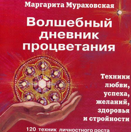 Маргарита Мураховская Волшебный дневник процветания.Техники любви